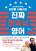 김영철, 타일러의 진짜 미국식 영어(한 마디를 해도 통하는)