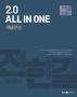 전한길 한국사 2.0 All in one 개념완성(2021)