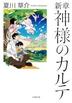 [보유]新章神樣のカルテ