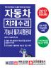 자동차차체수리기능사 필기시험문제(2017)(개정판 2판)
