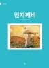 먼지깨비(반달 그림책)(양장본 HardCover)