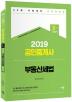 부동산세법 2차 기본서(공인중개사)(2019)