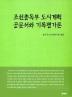 조선총독부 도시계획 공문서와 기록평가론(기록학 연구총서 4)