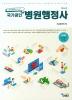 국가공인 병원행정사(2018)(14판)