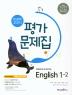 중학 영어1-2 평가문제집(2018)(미래엔)