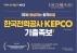 한국전력공사 KEPCO 기출 변형 족보(2019 하반기)(커넥츠 공기업단기 NCS)