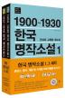 한국 명작소설 세트(한국문학을 권하다 단편 모음집)(전2권)