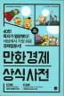 만화 경제 상식사전(개정판)