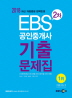 EBS 공인중개사 2차 기출문제집(2018)
