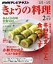 [보유]きょうの料理 오늘의 요리 1년 정기구독 -12회  (발매일: 16일)