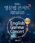 영문법 콘서트(박상효의)(개정판)