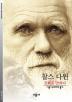 찰스 다윈: 진화를 말하다(시공 디스커버리 총서 125)