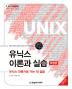 유닉스 이론과 실습(개정판)(IT Cookbook 한빛 교재 시리즈 143)