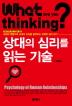상대의 심리를 읽는 기술(개정판)
