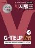 빅지텔프 G-TELP 문법 Level. 2(시원스쿨랩)