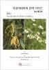 아로마테라피 완벽 가이드 Vol. 1(3판)