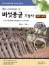 버섯종균기능사 필기 실기(2017)(개정판)
