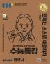 고등 한국사영역 한국사(2020)(EBS 수능특강)