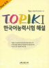 New TOPIK 1 �ѱ���ɷ½��� �ؼ�(CD1������)