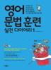 영어 문법 훈련 실천 다이어리. 1(2판)(CD1장포함)