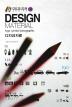 디자인자료(DESIGN MATERIAL)(디자인 시리즈 1)
