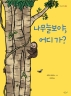 나무늘보야, 어디 가?(떡잎그림책 3)(양장본 HardCover)