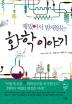 재밌어서 밤새읽는 화학 이야기(재밌밤 시리즈)