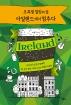 초록빛 힐링의 섬 아일랜드에서 멈추다
