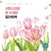 사랑스러운 꽃 수채화 컬러링 북(누구나 쉽게 따라 그리는)