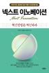 넥스트 이노베이션(한국기업, 글로벌 최강 만들기 프로젝트 1)