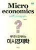미시경제학(예제와 함께하는)