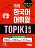 쏙쏙 한국어 어휘왕 TOPIK . 1(초급) 단어사전