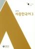 세종한국어. 3(증보판)