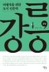 여행자를 위한 도시 인문학: 강릉