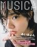 [해외]MUSICA(ムジカ) 2021.05