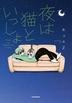 [해외]夜は猫といっしょ 1