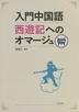 [해외]入門中國語西遊記へのオマ-ジュ 3訂版