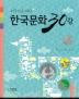한국문화 30강(외국인을 위한)