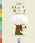 나무의 열두 달(춤추는 카멜레온)(양장본 HardCover)