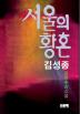 서울의 황혼(반양장)