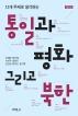 통일과 평화 그리고 북한(12개 주제로 생각하는)(3판)
