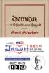 데미안(리커버 한정판)(초판본)(1919년 오리지널 초판본 패브릭 에디션)(양장본 HardCover)