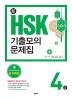 신 HSK기출모의문제집 4급