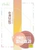 고등 수학2(상)(2022)(기출의 파급효과)(전2권)