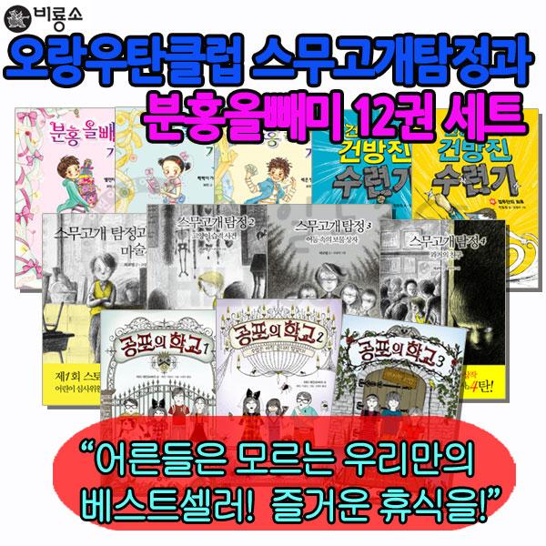 오랑우탄클럽 스무고개탐정과 분홍올빼미 12권 세트