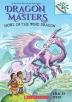 [보유]Howl of the Wind Dragon (Dragon Masters #20)