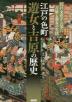[해외]江戶の色町遊女と吉原の歷史 江戶文化から見た吉原と遊女の生活