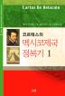코르테스의 멕시코제국 정복기. 1(한국학술진흥재단 학술명저번역총서 서양편 244)(양장본 HardCover)