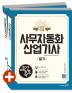사무자동화산업기사 필기(2017)(이기적 in)