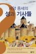 서양 중세의 성과 기사들(호기심 도서관 1 1)(양장본 HardCover)